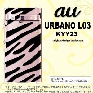 KYY23 スマホカバー URBANO L03 KYY23 ケース アルバーノ L03 ゼブラ 黒 nk-kyy23-021 nk117