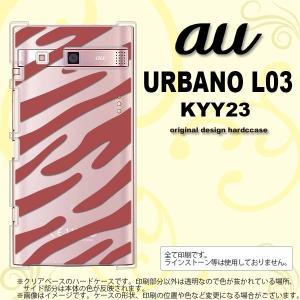 KYY23 スマホカバー URBANO L03 KYY23 ケース アルバーノ L03 ゼブラ 赤 nk-kyy23-023 nk117