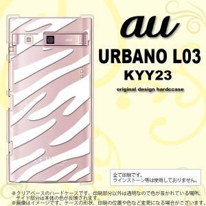 KYY23 スマホカバー URBANO L03 KYY23 ケース アルバーノ L03 ゼブラ 白 nk-kyy23-024 nk117