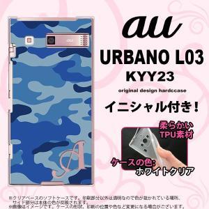 KYY23 スマホケース URBANO L03 KYY23 カバー アルバーノ L03 ソフトケース イニシャル 迷彩A 青A nk-kyy23-tp1152ini nk117