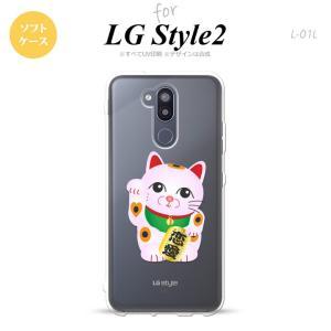 L-01L LG style2 スマホケース カバー 招き猫 恋愛 ピンク nk-l01l-tp14...