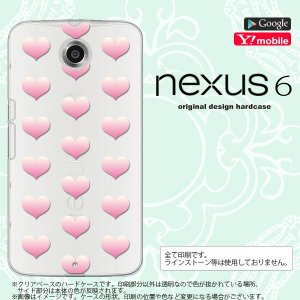NEXUS6 スマホケース カバー ネクサス 6 ハート ピンク nk-nexus6-018|nk117