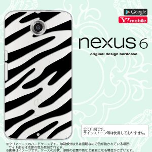 NEXUS6 スマホケース カバー ネクサス 6 ゼブラ 黒 nk-nexus6-021|nk117