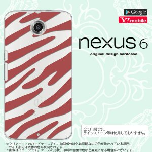 NEXUS6 スマホケース カバー ネクサス 6 ゼブラ 赤 nk-nexus6-023|nk117
