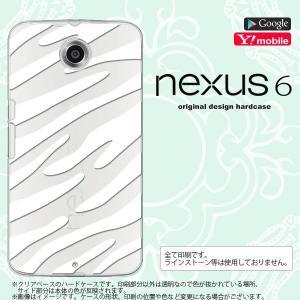 NEXUS6 スマホケース カバー ネクサス 6 ゼブラ 白 nk-nexus6-024|nk117