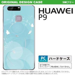 P9 スマホケース HUAWEI P9 カバー ファーウェイ ピーナイン バタフライ・蝶(A) 青 ...