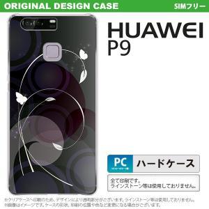 P9 スマホケース HUAWEI P9 カバー ファーウェイ ピーナイン バタフライ・蝶(A) 黒 ...