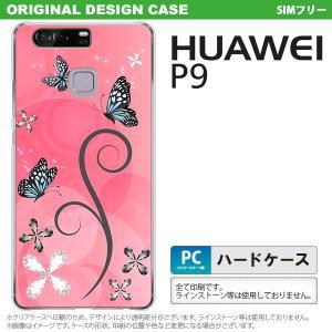P9 スマホケース HUAWEI P9 カバー ファーウェイ ピーナイン バタフライ・蝶(D) ピン...