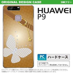 P9 スマホケース HUAWEI P9 カバー ファーウェイ ピーナイン バタフライ・蝶(E) 茶 ...