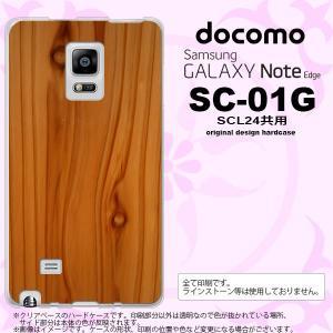 SC01G スマホケース GALAXY Note Edge SC-01G カバー ギャラクシー ノート エッジ 木目  nk-sc01g-735