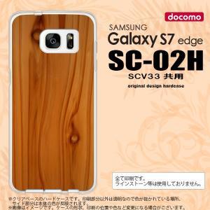 SC02H スマホケース Galaxy S7 edge SC02H カバー ギャラクシー S7 エッジ  木目  nk-sc02h-735