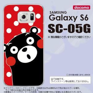 くまモン SC05G スマホケース Galaxy S6 SC-05G カバー ギャラクシー S6 水玉 赤×白 nk-sc05g-km25