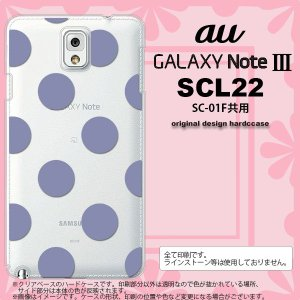 GALAXY Note 3 スマホカバー GALAXY Note 3 SCL22 ケース ギャラクシー ノート 3 ドット・水玉 紫 nk-scl22-007|nk117