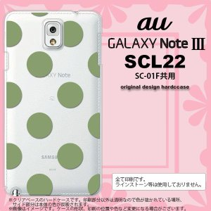 GALAXY Note 3 スマホカバー GALAXY Note 3 SCL22 ケース ギャラクシー ノート 3 ドット・水玉 緑 nk-scl22-008|nk117