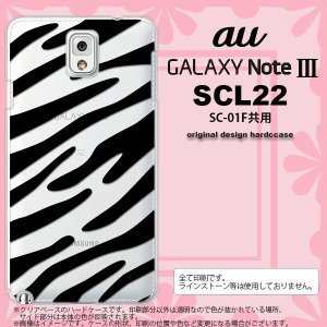 GALAXY Note 3 スマホカバー GALAXY Note 3 SCL22 ケース ギャラクシー ノート 3 ゼブラ 黒 nk-scl22-021