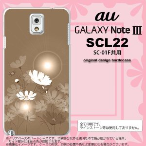 GALAXY Note 3 スマホカバー GALAXY Note 3 SCL22 ケース ギャラクシー ノート 3 コスモス ベージュ nk-scl22-605