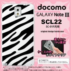 GALAXY Note 3 スマホカバー GALAXY Note 3 SCL22 ケース ギャラクシー ノート 3 ソフトケース ゼブラ 黒 nk-scl22-tp021