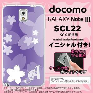 GALAXY Note 3 スマホカバー GALAXY Note 3 SCL22 ケース ギャラクシー ノート 3 ソフトケース イニシャル 花柄・サクラ 紫 nk-scl22-tp064ini