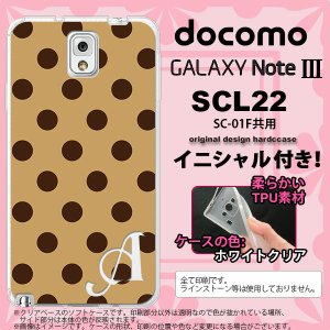 GALAXY Note 3 スマホカバー GALAXY Note 3 SCL22 ケース ギャラクシー ノート 3 ソフトケース イニシャル ドット・水玉 茶 nk-scl22-tp102ini