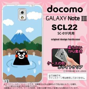 くまモン GALAXY Note 3 スマホカバー GALAXY Note 3 SCL22 ケース ギャラクシー ノート 3 ソフトケース 富士山C nk-scl22-tpkm36|nk117