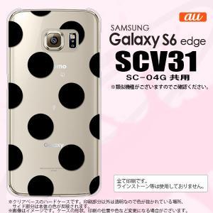 SCV31 スマホケース Galaxy S6 edge SCV31 カバー ギャラクシー S6 エッジ ドット・水玉 黒 nk-scv31-001