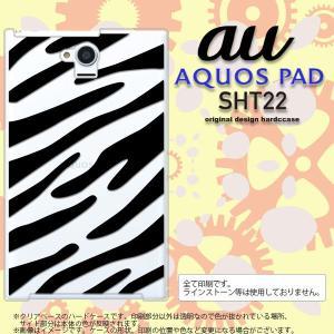 SHT22 スマホカバー AQUOS PAD SHT22 ケース アクオスパッド ゼブラ 黒 nk-sht22-021|nk117