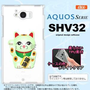 SHV32 スマホケース AQUOS SERIE SHV32 カバー アクオス セリエ ソフトケース 招き猫 健康(B) nk-shv32-tp149|nk117