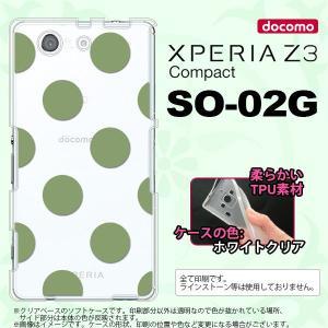 SO02G スマホケース XPERIA Z3 Compact SO-02G カバー エクスペリア Z3 コンパクト ソフトケース ドット・水玉 緑 nk-so02g-tp008 nk117