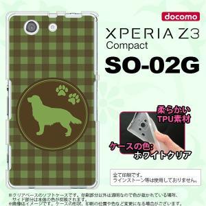 SO02G スマホケース XPERIA Z3 Compact SO-02G カバー エクスペリア Z3 コンパクト ソフトケース ゴールデン・レトリバー 緑 nk-so02g-tp812 nk117