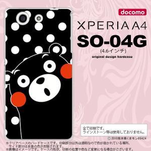 くまモン SO04G スマホケース XPERIA A4 SO-04G カバー エクスペリア A4 水玉 黒×白 nk-so04g-km23|nk117