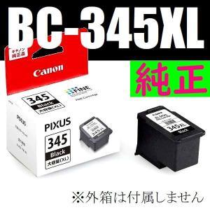 BC-345XL 純正インク 大容量 ブラックインク キヤノン Canon FINEカートリッジ 箱...