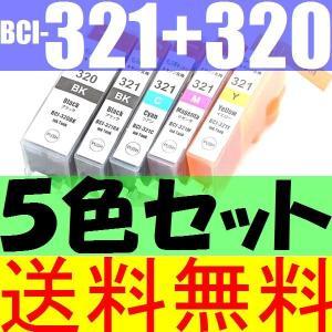【5色セット】送料無料 CANON BCI-321+320/5MP互換インク ICチップ搭載 残量表示OK PIXUS MP990 MP980 MP640 MP630 MP620 MP560 MX870 MX860 iP4700  iP4600