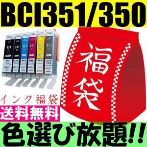 インク福袋  送料無料 キヤノンCanon BCI-351X...