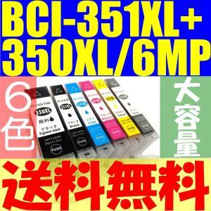 送料無料 キャノン Canon BCI-351XL+350XL/6MP互換インク 6色セット (関連商品  BCI-351+350/6MP)5色6本