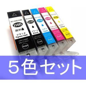 BCI-351XL+350XL/5MP増量 ...の関連商品10