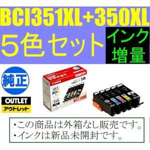 BCI-351XL+350XL/5MP Can...の関連商品7
