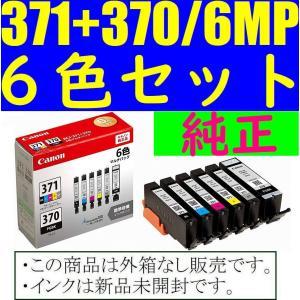 インクタンク BCI-371(BK/C/M/Y/GY)+BCI-370 マルチパック(標準) 型番 ...