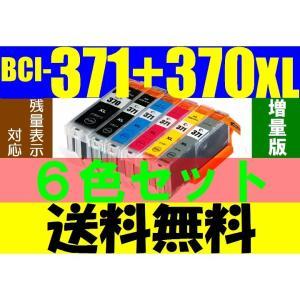 6色セット Canon BCI-371XL+370XL/6MP互換インク BCI-370XLBK BCI-371XLBK BCI-371XLC BCI-371XLM BCI-371XLY BCI-371XLGY ICチップ搭載 残量表示OK