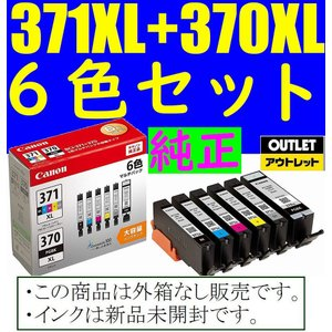 BCI-371XL+370XL/6MP Can...の関連商品7