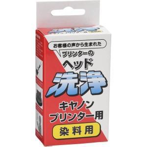 スカイホース キヤノンプリンター用 プリントヘッド洗浄クリーナー CC-002 (染料用)|nkkikaku