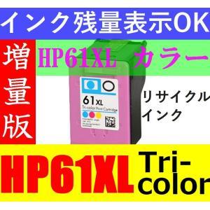 HP61XL カラー Tri-color 増量型リサイクルインク 6個以上で送料無料!! (関連品HP61黒(CH561WA) HP61カラー(CH562WA) HP61XLブラック/Black(CH563WA)