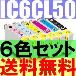 【6色セット】EPSON IC6CL50互換イン...の商品画像