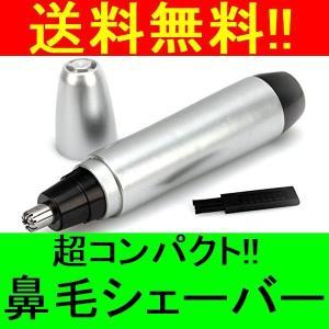 電動エチケットシェーバー 鼻毛カッター ノーズトリマー (水洗い可能)  電動鼻毛シェーバーの新品で...
