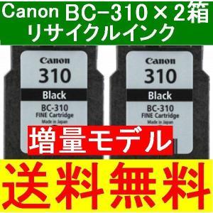BC-310×2箱 ブラックインク お得な2個セット 残量表示機能搭載 BLACK 黒 純正互換リサ...