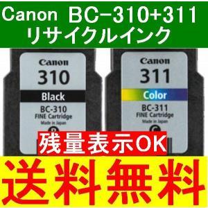 BC310+BC311 純正互換インク 【2個】ブラック・カラーセット 残量表示OK キャノン PIXUS MP493MP490MP480MP280MP270MX420MX350iP2700 bc-310 bc-311|nkkikaku