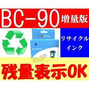 BC-90互換インク ICチップ付き/残量表示OK大容量増量版 CANON PIXUS MP470 MP460 MP450 MP170 iP2600 iP2500 iP2200 iP1700 bc70 bc71 bc91対応