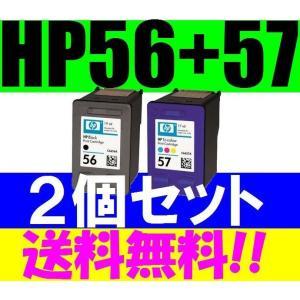 送料無料 HP56+HP57互換インク2個セットBlack+Tri-colorブラック+カラーphotosmart7350 7550 psc1210 1315 1350 2110 2150 2310 2450 2550