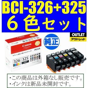 BCI-326+325/6MP キャノン純正 6色パック 送料込み 箱なしアウトレットCANON PIXUS MG8230 MG8130 MG6230 MG6130 MG5330 MG5230 MG5130 iP4930 iP4830 iX6530|nkkikaku
