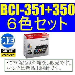 BCI-351+350/6MP 6色マルチパック 純正インク カートリッジ 箱なしアウトレット