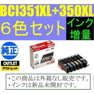 BCI-351XL+350XL/6MP Can...の関連商品6